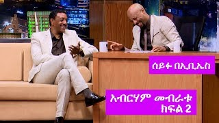 Seifu on EBS with Ethiopian national team coach part 2