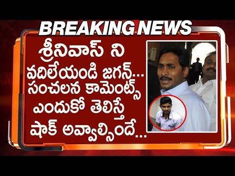 YS Jagan Mohan Reddy Sensational Comments On Accused Srinivas | YSRCP