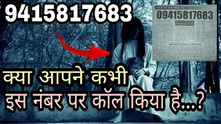 Unsolved mysterious phone No of India.