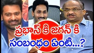Prof Nageshwar Gives Clarity About Relationship Between Tollywood And Ap Politics | MAHAA NEWS