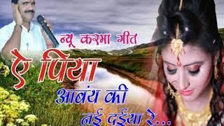 ऐ पिया (लोक गीत) //SINGER-MAHAVIR SAHU//NEW THETH NAGPURI KARMA GEET 2019
