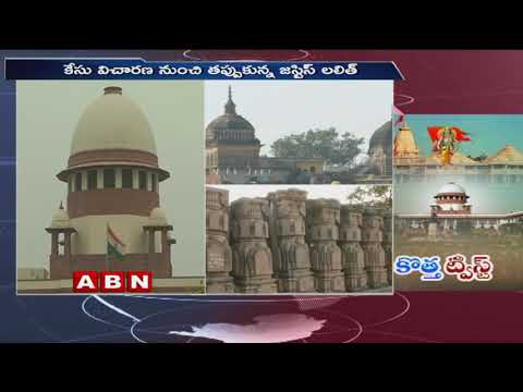 Justice U U Lalit Recuses from Ayodhya Case New SC Bench To Begin Hearing On January 29 | ABN Telugu