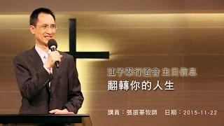 2015-11-22 江子翠行道會主日信息 翻轉你的人生