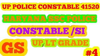 GS IMPORTANT QUESTIONS FOR UP POLICE CONSTABLE 41520/HARYANA SSC POLICE/CONSTABLE SI/UP LT GRADE(GS)