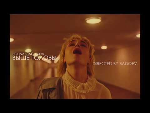 Полина Гагарина - Выше головы (тизер клипа 2018)