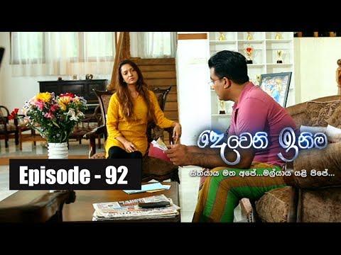 Deweni Inima - Episode 92 13th June 2017