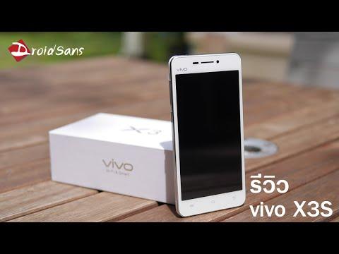 Review : รีวิว vivo X3S