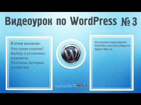 Лучшие плагины для WordPress и как их установить? Видеоурок по WordPress №3