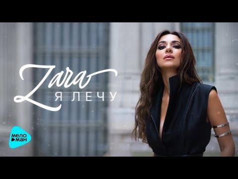 Зара  -  Я лечу (Official Audio 2017)
