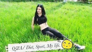 Q&A/Diet, Sport, My life/ Вопросы и ответы, Диеты, Спорт, Моя жизнь