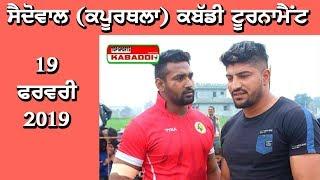 🔴 [LIVE] Saidowal (Kapurthla) Kabaddi Tournament 19 Feb 2019 - Top Sports Kabaddi Live