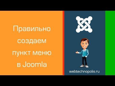 10.Как создать пункт меню в Joomla