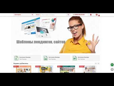 Готовый бизнес.  Интернет-магазин по продаже шаблонов, плюс скрипт для копирования сайтов