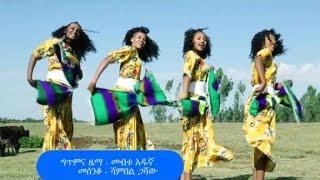 Mebtu Aduinga - Lalemaye - (Official Music Video) - New Ethiopian Music 2016