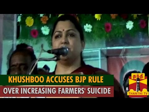 Khushboo Accuses BJP Rule over Increasing Farmers' Suicide - Thanthi TV