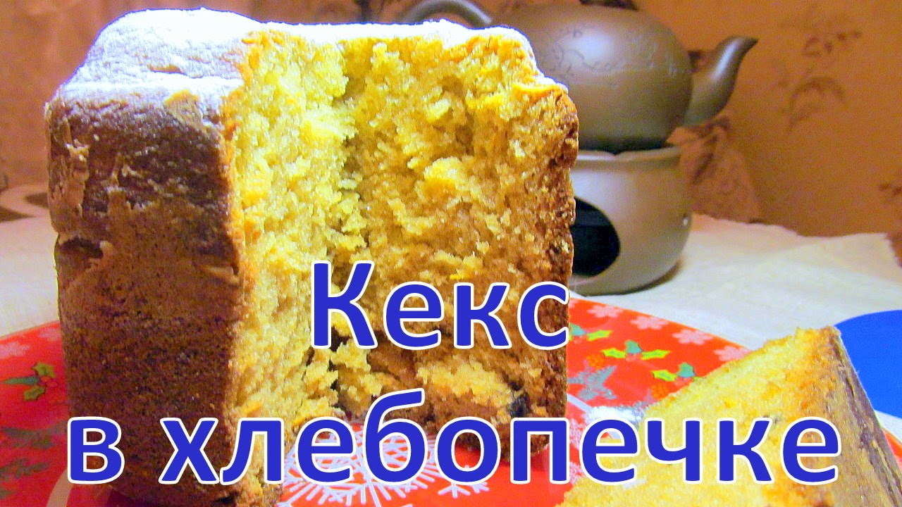 Рецепт кекса для хлебопечки panasonic