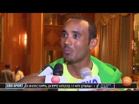 EBS Sport: Ethiopian Olympic Team