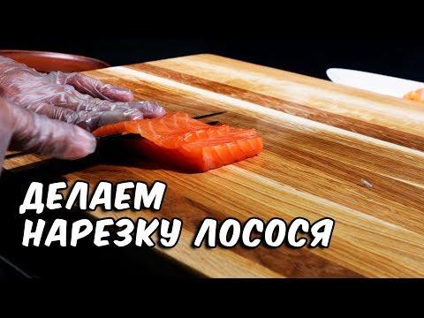 Как сделать нарезку лосося на ролл Филадельфия