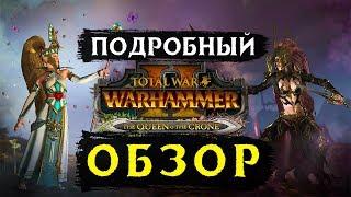 Ранний обзор дополнения The Queen & The Crone Total War WARHAMMER 2
