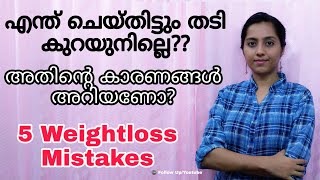 5 Weightloss mistakes| Why I am not losing weight? How to loss weight fast| Follow Up