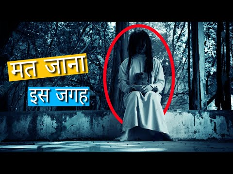 Most Haunted Places On India In Hindi/India's Most Haunted Places In India