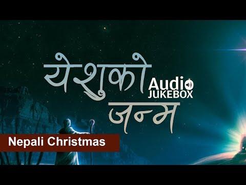 Yeshu Ko Janma -    Nepali Christmas Songs (Jukebox) - 2017 (New Songs)