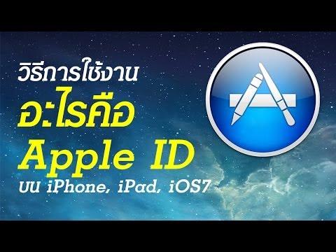 อะไรคือ apple id และวิธีใช้งาน app store. ios7