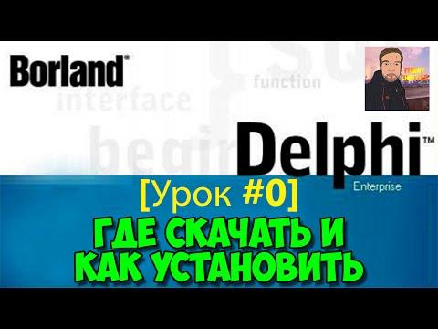 Программа Borland Delphi 7 скачать