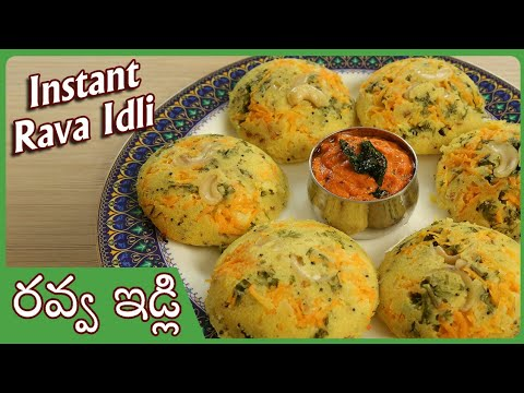 Instant Rava Idli Recipe In Telugu | Healthy Breakfast Recipe | రవ్వ ఇడ్లీ | Sooji Idli Recipe