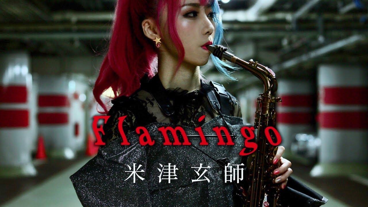 "Yucco Miller (ユッコ・ミラー) - 米津玄師カバー""Flamingo""サックスで吹いてみた映像を公開 thm Music info Clip"