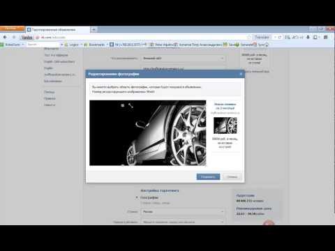 Как запустить рекламную кампанию во ВКонтакте
