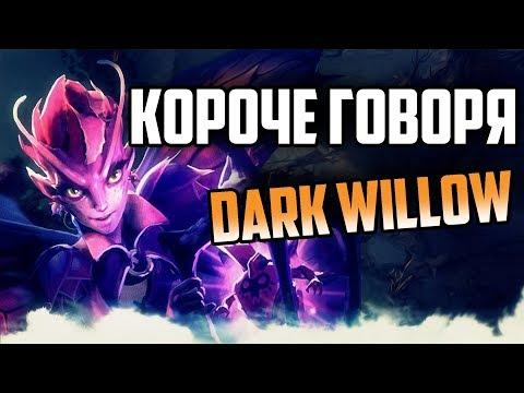 КОРОЧЕ ГОВОРЯ...DARK WILLOW [DOTA 2]