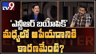 Director Teja on why he opted out of NTR biopic - TV9