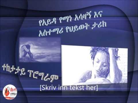 Aida yemaneh  life story on Betega part 5