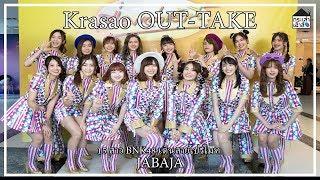 KRASAO OUTTAKE EP3 - 15 สาว BNK48 เดินสายโปรโมทเพลง JABAJA