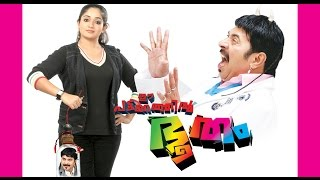 The Ghost - Ee Pattanathil Bhootham | Malayalam Full Movie | Mammootty new movie