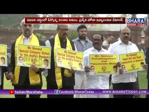 AP TDP MPs Protest At Gandhi Bhavan| Wants Special Status For Andhra Pradesh | Bharat Today