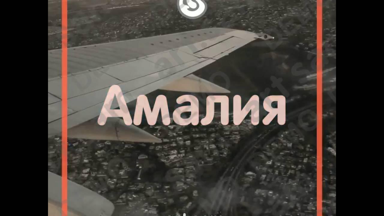 С днём рождения поздравления амалии 70