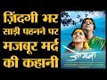 य फ ल म व चल त भ करत ह और ह म मत भ द त ह Jogwa Marathi Movie mp3