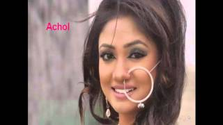 Actress Achol hot sexy video অচল এর গোপন ‍sex video ফাস