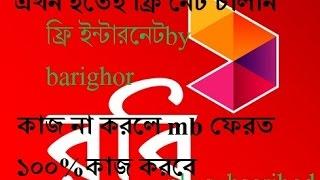 Robi free net 15-04-2017 with unlimited কাজ না  করলে mb ফেরত