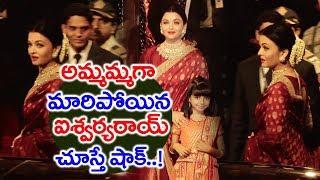 అమ్మమ్మగా మారిపోయిన ఐశ్వర్య రాయ్ చూస్తే షాక్ అవుతారు | Iswarya Rai New Look | Top Telugu Media