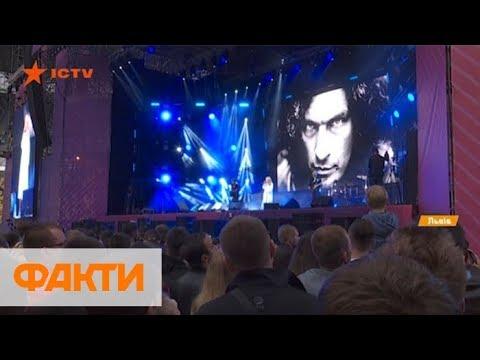 Концерт памяти Кузьмы во Львове: Тина Кароль, Пономарев и Пиккардийская терция