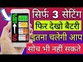Download 3 Most important settings to Save Battery on Android Mobile || How To Increase Android Battery Life in Mp3, Mp4 and 3GP