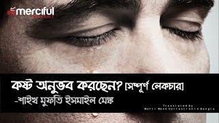 Feeling Sad (Full Lecture) by Mufti Menk [Bangla Sub]