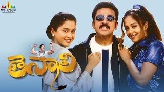 Thenali Telugu Full Movie    Kamal Haasan, Jyothika    With English Subtitles