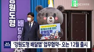 강원도형 배달앱 오는 12월 출시