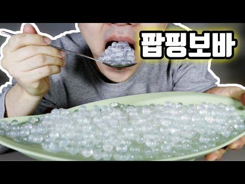 먹을수있는 유리구슬?! 신기하게생긴 팝핑보바를 먹어보았다!(popping boba) : 비썹Bssup