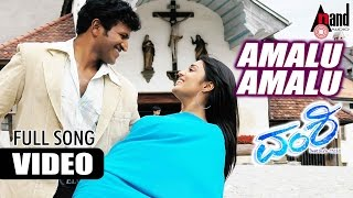 Vamshi Kannada Movie | Amalu Amalu | Puneeth Rajkumar, Nikitha | Puneeth Hit Songs