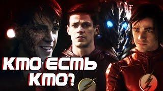 ИСТОРИЯ ОДНОГО БОГА СКОРОСТИ... [Теории] / Флэш l The Flash